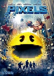 ピクセル(初回限定版) [DVD]