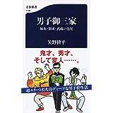 男子御三家 麻布・開成・武蔵の真実 (文春新書)