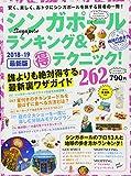 地球の歩き方MOOK シンガポール ランキング&マル得テクニック! 2018-19 (地球の歩き方ムック)