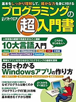 [日経ソフトウエア]のプログラミングの「超」入門書 日経BP Next ICT選書