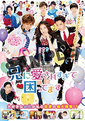 【早期購入特典あり】映画「兄に愛されすぎて困ってます」(初回限定豪華版) [DVD] (オリジナルA3クリアポスター付)