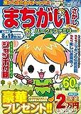 まちがいさがしパーク&ファミリー 菖蒲特別号 (POWER MOOK 75)