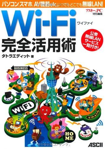 Wi-Fi 完全活用術 パソコン、スマホ、AV機器etc. ...