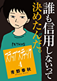 スラップスティック(4) (ビッグコミックス)