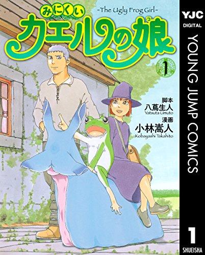 みにくいカエルの娘 1 (ヤングジャンプコミックスDIGITAL)