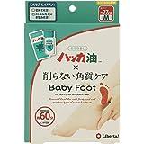 Baby Foot(ベビーフット) イージーパック M