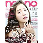 non・no(ノンノ) 2017年 07 月号 [雑誌]