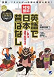 和英対訳 英語で日本昔ばなし 丁寧な語句解説付き MP3CD-ROM付き