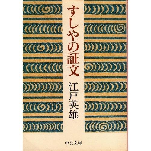 すしやの証文 (中公文庫)