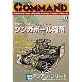 コマンドマガジン Vol.77(ゲーム付)『シンガポール陥落』