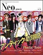 Neo genesis Vol.38 (SOFTBANK MOOK)()