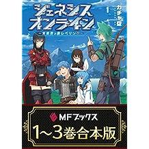 【合本版】ジェネシスオンライン ~異世界で廃レベリング~ 全3巻 (MFブックス)