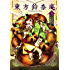 東方鈴奈庵 ~ Forbidden Scrollery.(5)<東方鈴奈庵 ~ Forbidden Scrollery.> (カドカワデジタルコミックス)