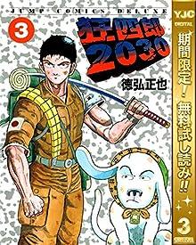 狂四郎2030【期間限定無料】 3 (ヤングジャンプコミックスDIGITAL)