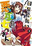 因果応報!!? 悪巫女さん (2) (電撃コミックスNEXT)