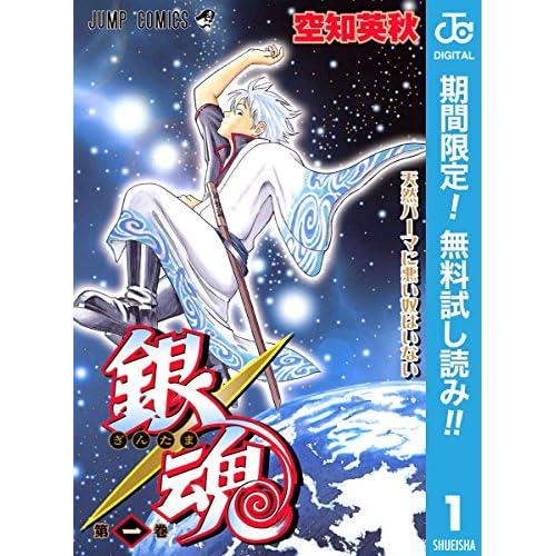 銀魂 1(期間限定無料)