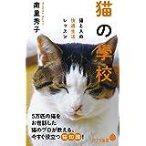 猫の學校: 猫と人の快適生活レッスン (ポプラ新書)