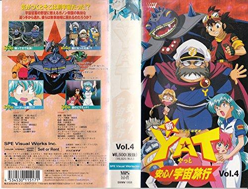新YAT安心!宇宙旅行 Vol.4 [VHS]