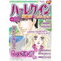 ハーレクイン 漫画家セレクション vol.86 (ハーレクインコミックス)