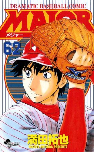 MAJOR(62) MAJOR (少年サンデーコミックス)