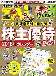 株主優待+高配当株 2018年カレンダー