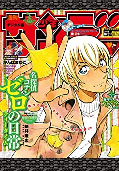 Weekly Shonen Sunday 2018-47 (週刊少年サンデー 2018年47号)