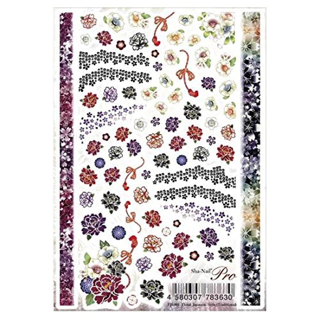 危険にさらされている予測子ビルマ写ネイルプロ ネイルシール 和の花 トラディショナル アート材