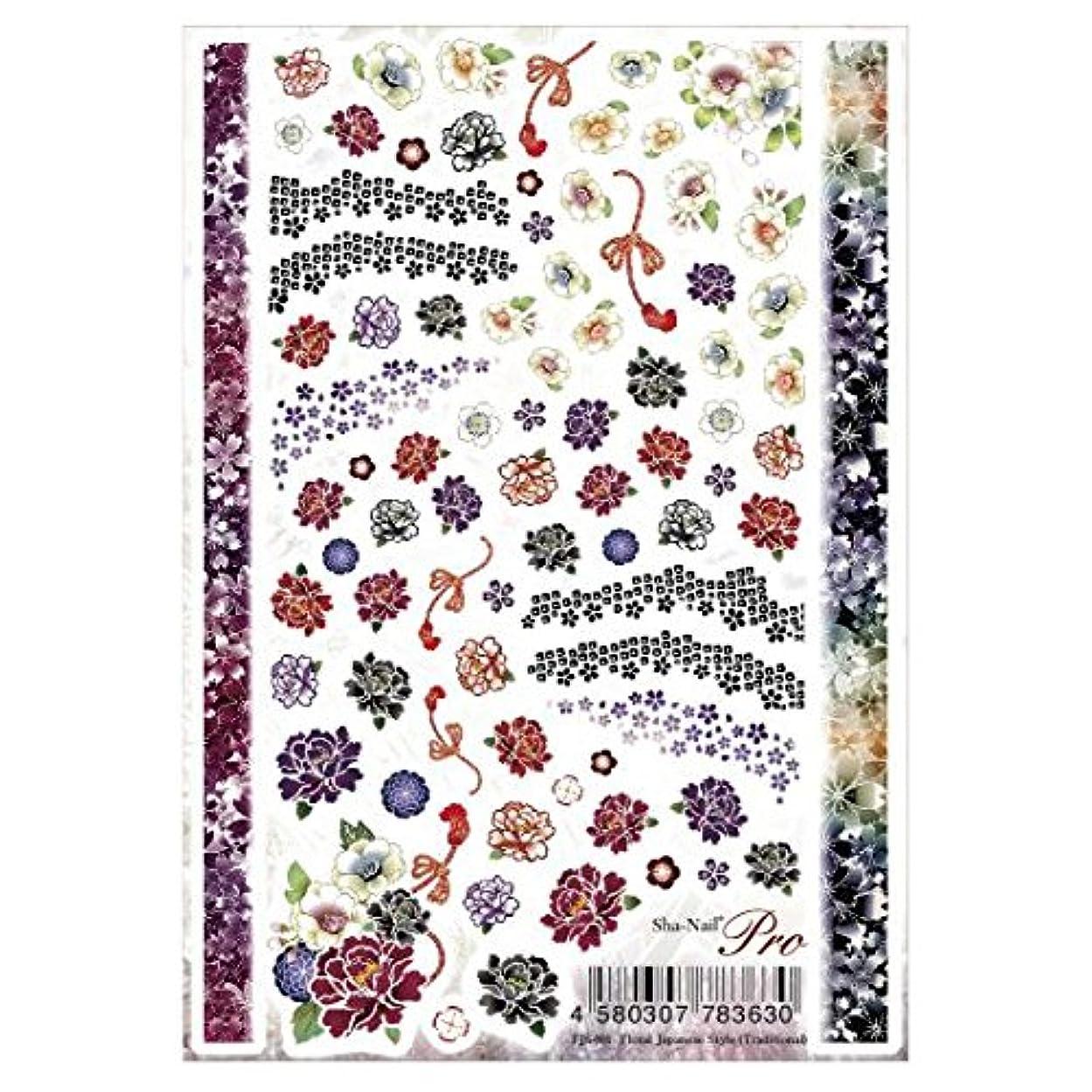 ただやる驚きチャート写ネイルプロ ネイルシール 和の花 トラディショナル アート材