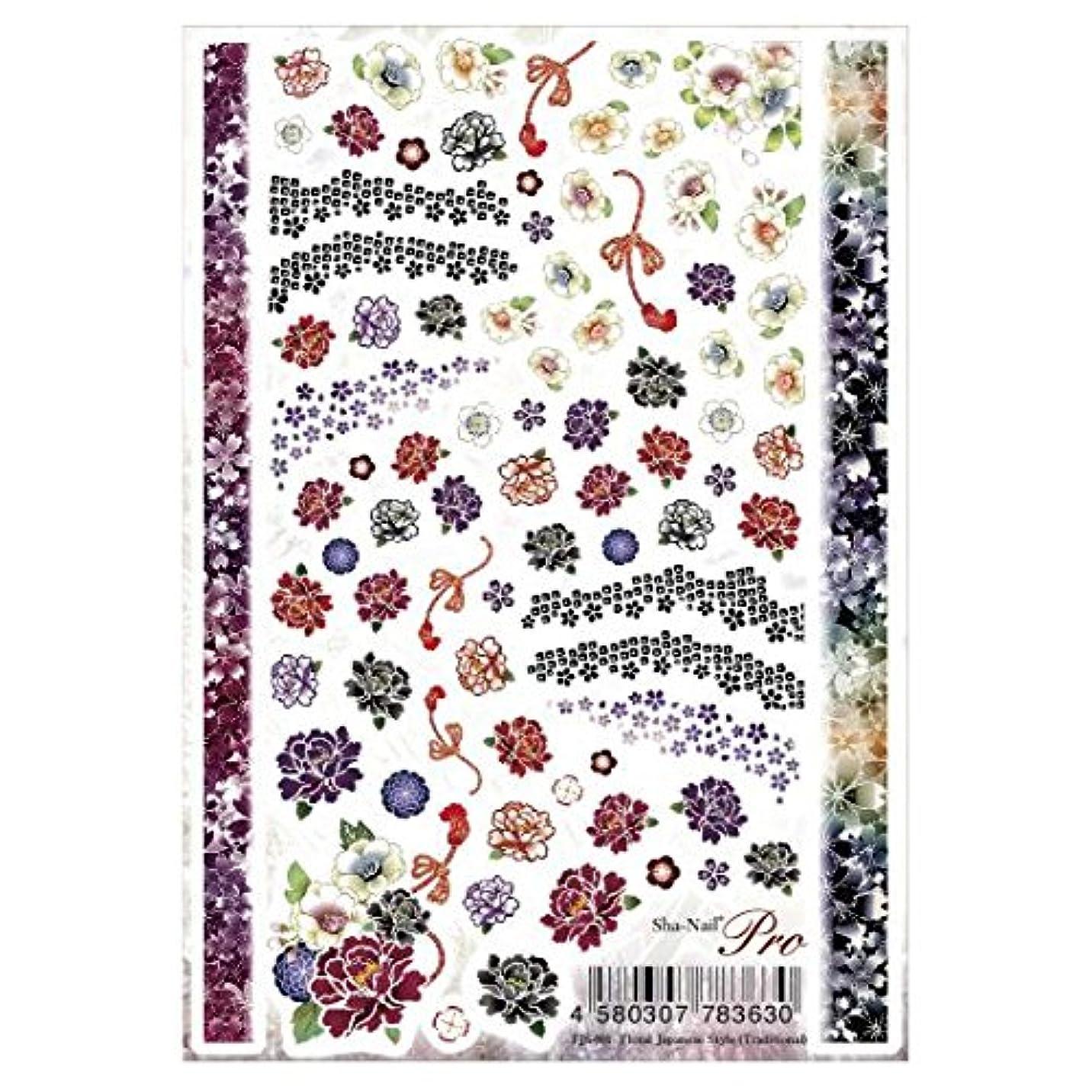 許可する逆説シルエット写ネイルプロ ネイルシール 和の花 トラディショナル アート材