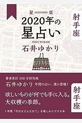 星栞 2020年の星占い 射手座 単行本(ソフトカバー)