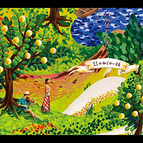 ハンバート ハンバート【おなじ話】歌詞の意味を考察!君はどこにいるの?ほのぼのとした物語…ではない?の画像