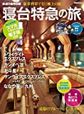 鉄道ぴあ特別編 寝台特急の旅 (ぴあMOOK)