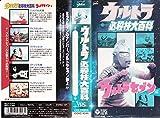ウルトラ必殺技大百科~ウルトラセブン編~ [VHS]