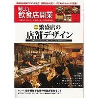 新しい飲食店開業 2010年 07月号 [雑誌]