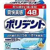 入れ歯洗浄剤 爽快実感 ポリデント 48錠