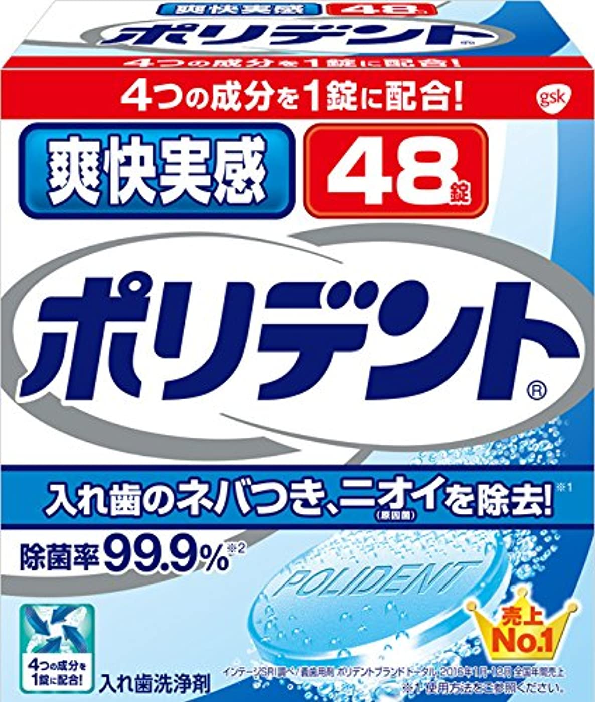 ふりをする泥メーター入れ歯洗浄剤 爽快実感 ポリデント 48錠
