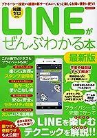 LINEがぜんぶわかる本最新版 (洋泉社MOOK)