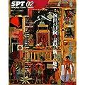 SPT 02(SetagayaPublicTheatre)