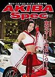 月刊AKIBA Spec Vol.52 萌えカーライフ&モータースポーツ電子月刊誌