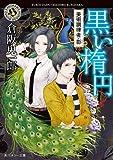 黒い楕円 美術調律者・影 (角川ホラー文庫)