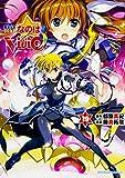 魔法少女リリカルなのはViVid (19) (角川コミックス・エース)