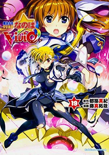 魔法少女リリカルなのはViVid (19) (角川コミックス・エース)の詳細を見る