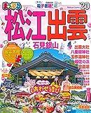 まっぷる 松江・出雲 石見銀山'20 (まっぷるマガジン)