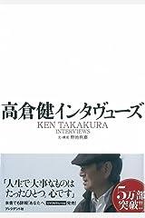 高倉健インタヴューズ Kindle版