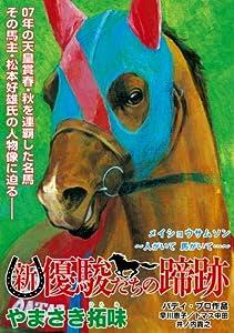 06年のクラシック皐月賞・日本ダービー優勝、07年天皇賞(春・秋)を制覇した名馬・メイショウサムソン。その馬主でメイショウさんの愛称で親しまれる松本好雄氏の人物像に迫る。大手ではなく中小の牧場から馬を購入する彼のポリシーとは?!完全新作を独占配信。