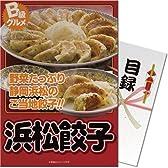 パネもく! ご当地B級グルメ! 浜松餃子(目録・A4パネル付)