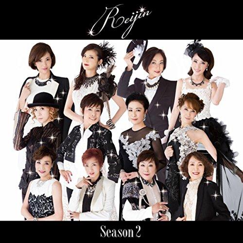 麗人 REIJIN -Season 2