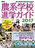 農系学校進学ガイド2017 (イカロス・ムック)
