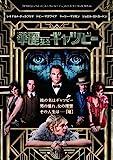 華麗なるギャツビー [WB COLLECTION][AmazonDVDコレクション] [DVD] 画像