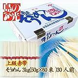 小豆島手延素麺 島の光 (3kg(50g×60束)約30食分)